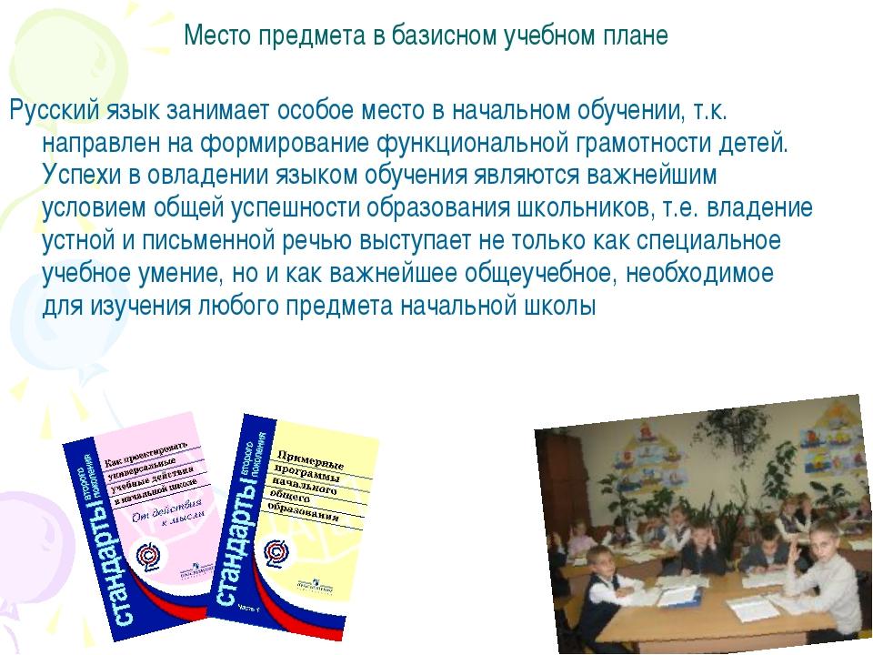 Русский язык занимает особое место в начальном обучении, т.к. направлен на фо...