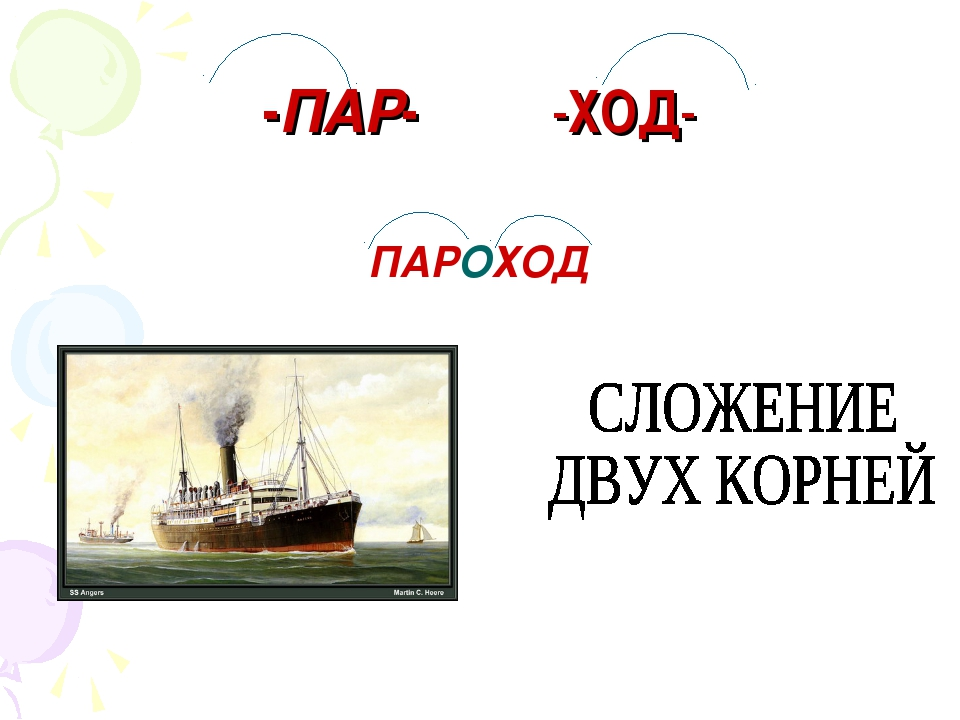-ПАР- -ХОД- ПАРОХОД