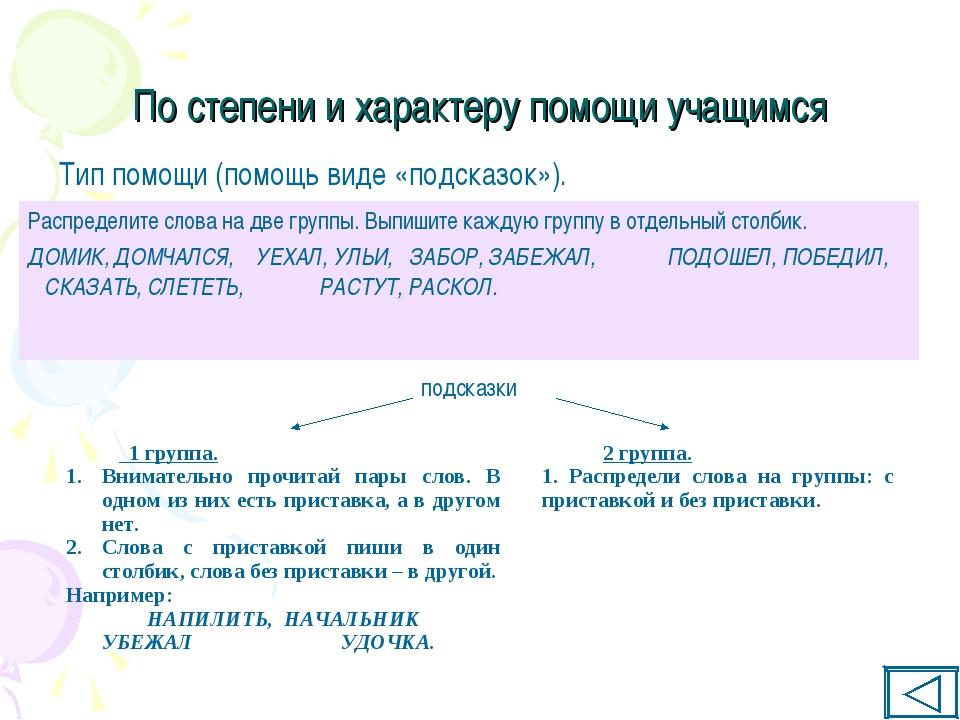 По степени и характеру помощи учащимся Тип помощи (помощь виде «подсказок»)....