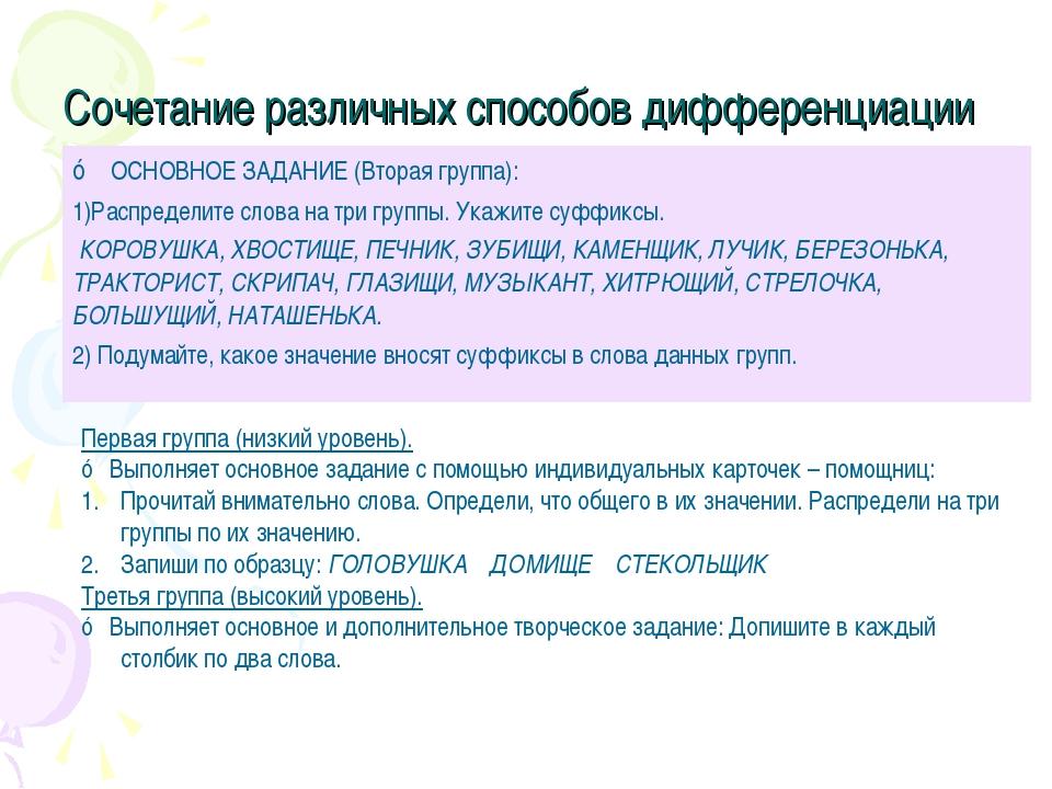 Сочетание различных способов дифференциации Первая группа (низкий уровень). ☼...