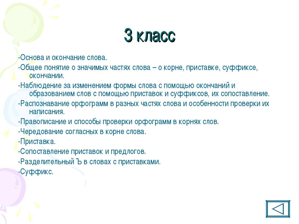 3 класс -Основа и окончание слова. -Общее понятие о значимых частях слова – о...