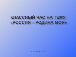 Смоленск, 2015