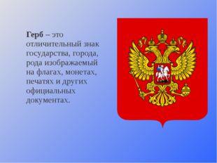 Герб – это отличительный знак государства, города, рода изображаемый на флаг