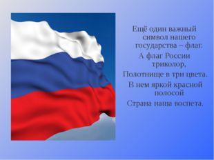 Ещё один важный символ нашего государства – флаг. А флаг России триколор, Пол