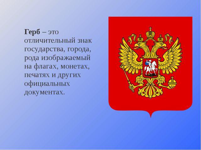 Герб – это отличительный знак государства, города, рода изображаемый на флаг...