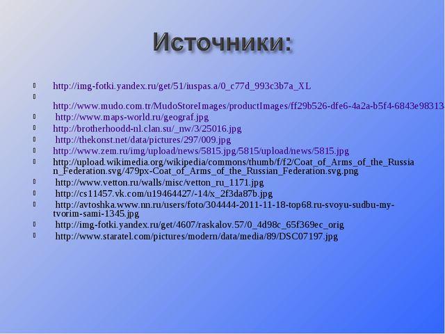 http://img-fotki.yandex.ru/get/51/iuspas.a/0_c77d_993c3b7a_XL http://www.mudo...