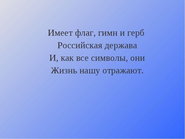 Имеет флаг, гимн и герб Российская держава И, как все символы, они Жизнь наш...