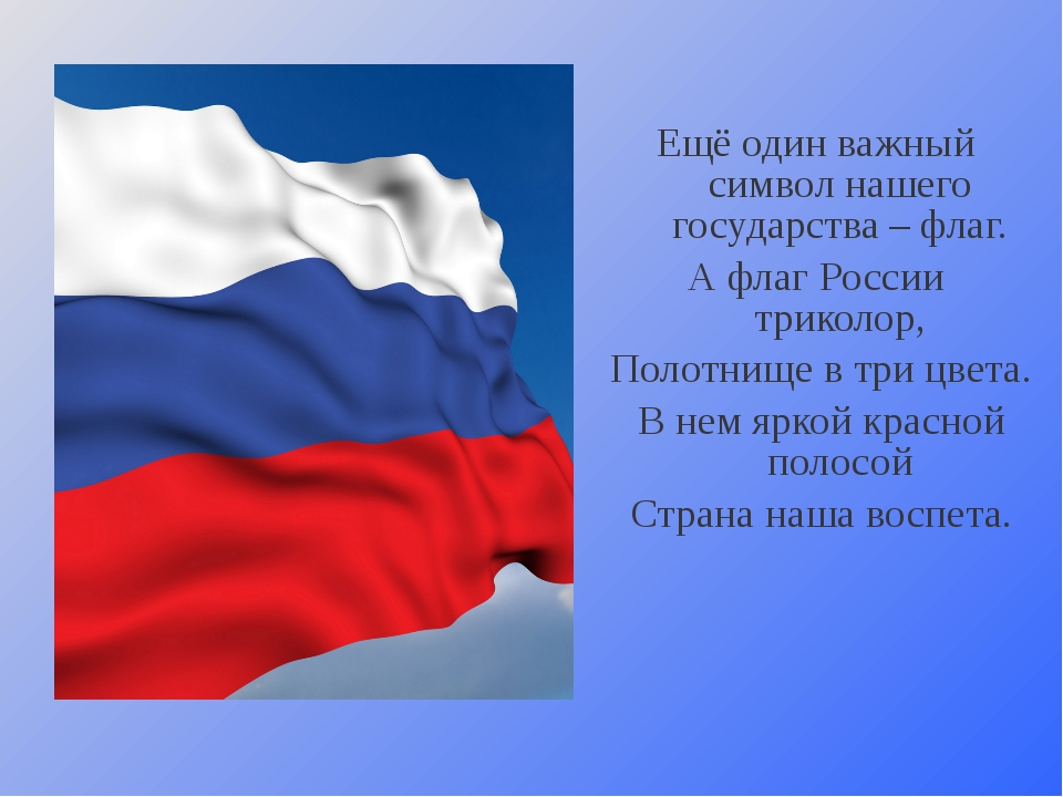 Ещё один важный символ нашего государства – флаг. А флаг России триколор, Пол...