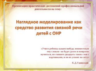Презентация практических достижений профессиональной деятельности на тему: «У