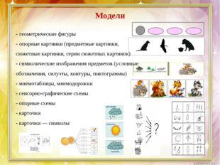 Модели - геометрические фигуры - опорные картинки (предметные картинки, сюжет