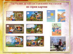 ОБУЧЕНИЕ ДЕТЕЙ СОСТАВЛЕНИЮ РАССКАЗОВ по серии картин