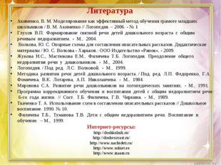 Литература Акименко, В. М. Моделирование как эффективный метод обучения грамо