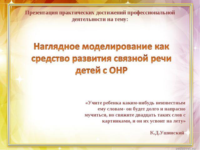 Презентация практических достижений профессиональной деятельности на тему: «У...