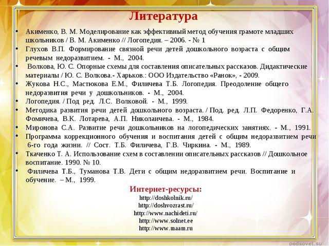 Литература Акименко, В. М. Моделирование как эффективный метод обучения грамо...
