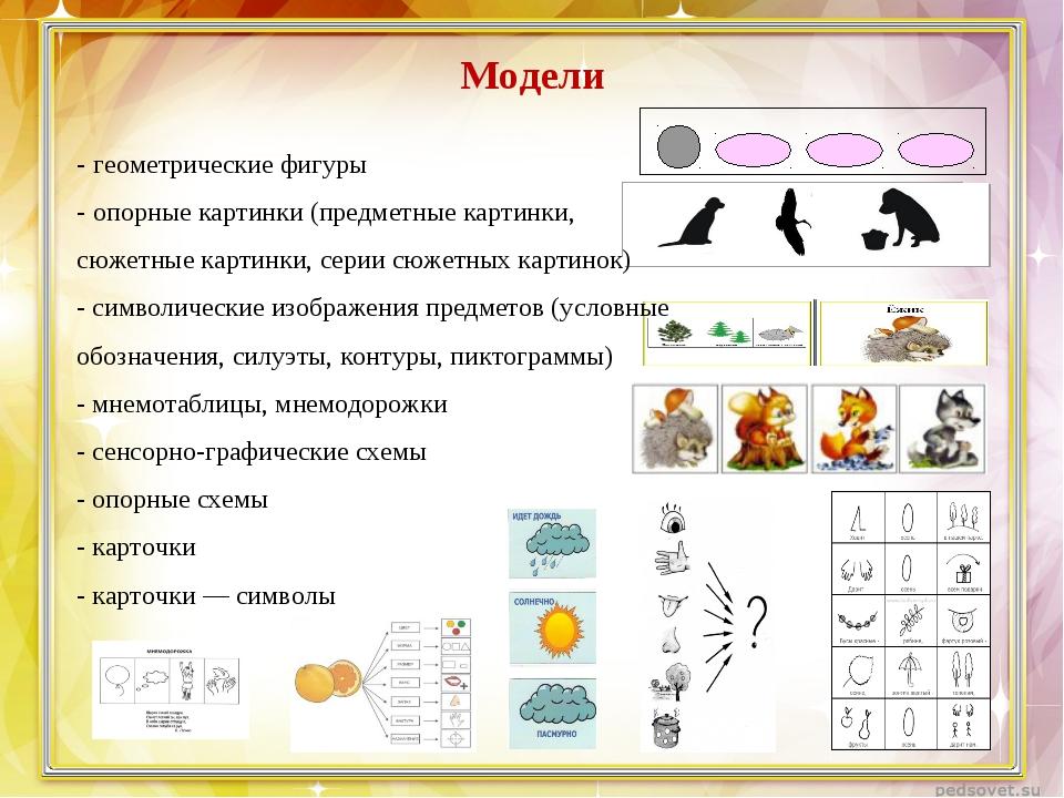 Модели - геометрические фигуры - опорные картинки (предметные картинки, сюжет...