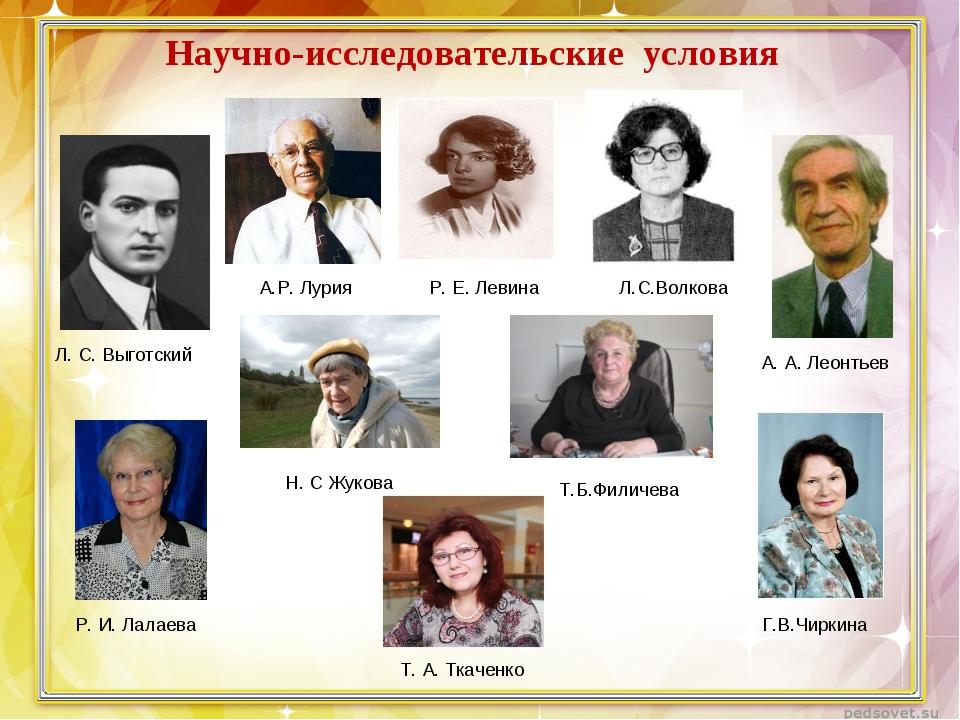 Научно-исследовательские условия Л.С.Волкова Н. С Жукова Л. С. Выготский А.Р....