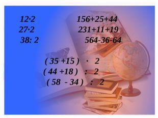 12·2 156+25+44 27·2 231+11+19 38: 2 564-36-64 ( 35 +15 ) · 2 ( 44 +18 ) : 2 (