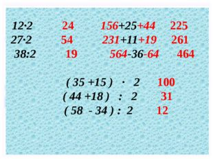 12·2 24 156+25+44 225 27·2 54 231+11+19 261 38:2 19 564-36-64 464 ( 35 +15 )