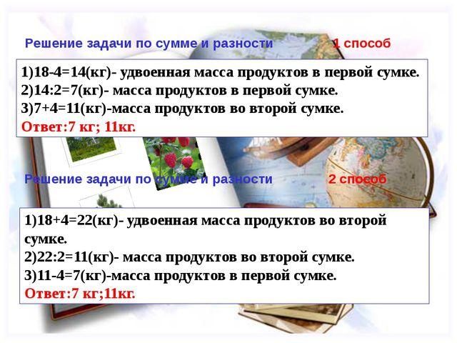 Решение задачи по сумме и разности 1 способ Решение задачи по сумме и разнос...