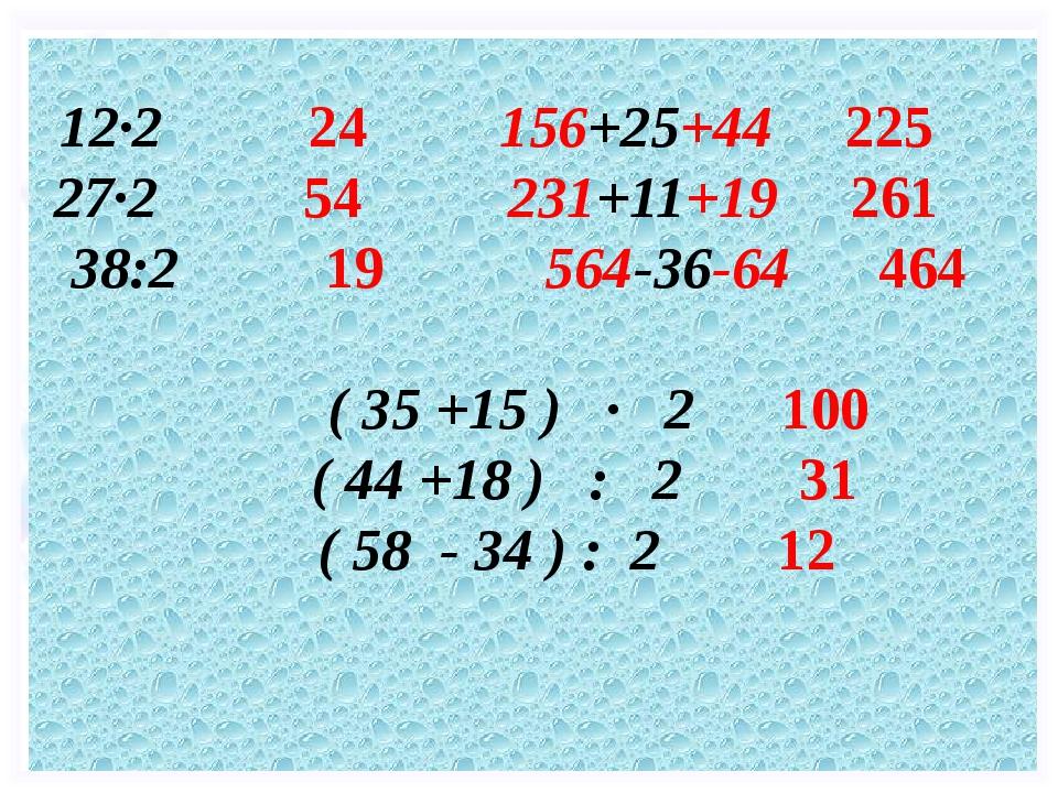 12·2 24 156+25+44 225 27·2 54 231+11+19 261 38:2 19 564-36-64 464 ( 35 +15 )...