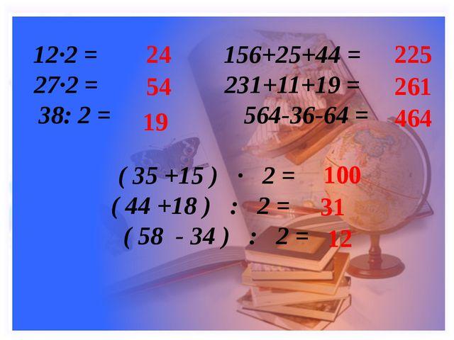 12·2 = 156+25+44 = 27·2 = 231+11+19 = 38: 2 = 564-36-64 = ( 35 +15 ) · 2 = (...