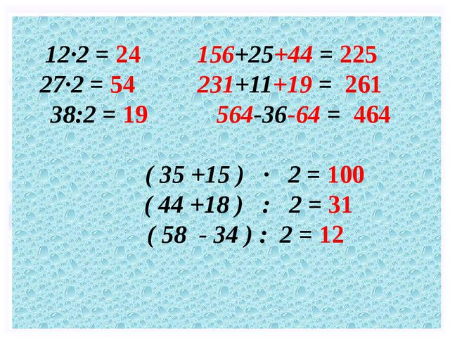 12·2 = 24 156+25+44 = 225 27·2 = 54 231+11+19 = 261 38:2 = 19 564-36-64 = 464...