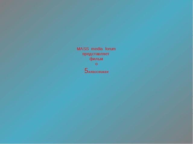 MASS media forum представляет фильм о 5классниках