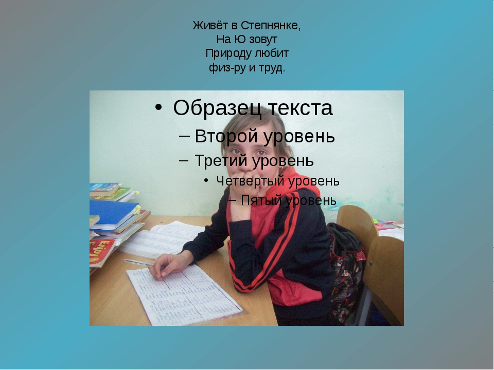 Живёт в Степнянке, На Ю зовут Природу любит физ-ру и труд.