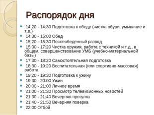 Распорядок дня 14:20 - 14:30 Подготовка к обеду (чистка обуви, умывание и т.д