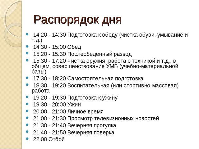 Распорядок дня 14:20 - 14:30 Подготовка к обеду (чистка обуви, умывание и т.д...