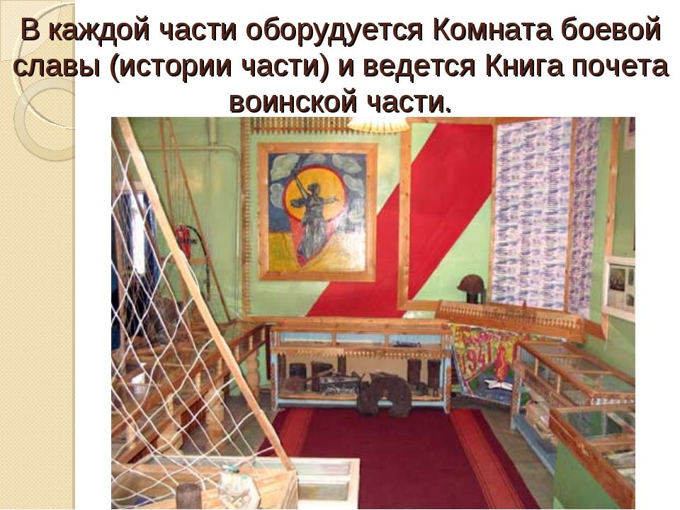 В каждой части оборудуется Комната боевой славы (истории части) и ведется Кни...