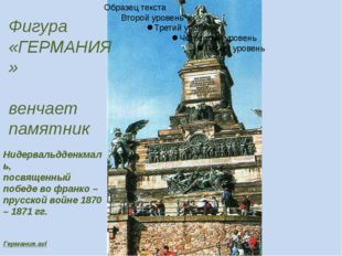 Фигура «ГЕРМАНИЯ» венчает памятник Нидервальдденкмаль, посвященный победе во