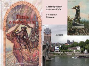 Worms Хаген бросает золото в Рейн. Статуя в Вормсе. Вормс