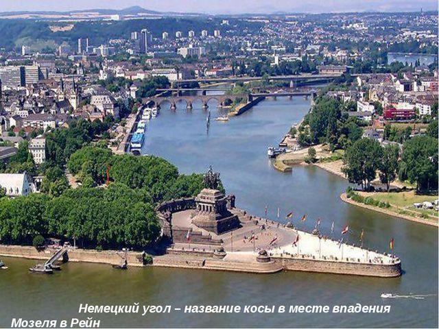 Немецкий угол – название косы в месте впадения Мозеля в Рейн