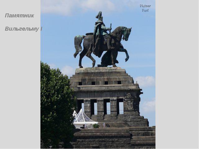 Памятник Вильгельму I