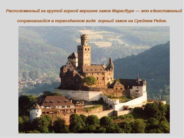Расположенный на крутой горной вершине замок Марксбург — это единственный сох...
