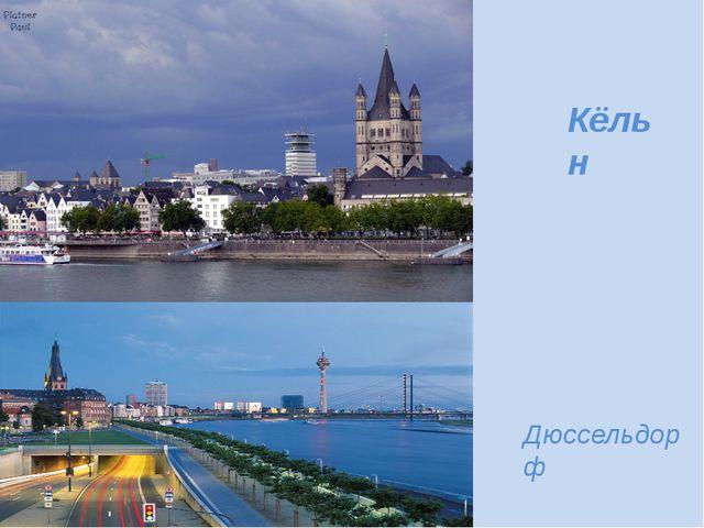 Кёльн Дюссельдорф