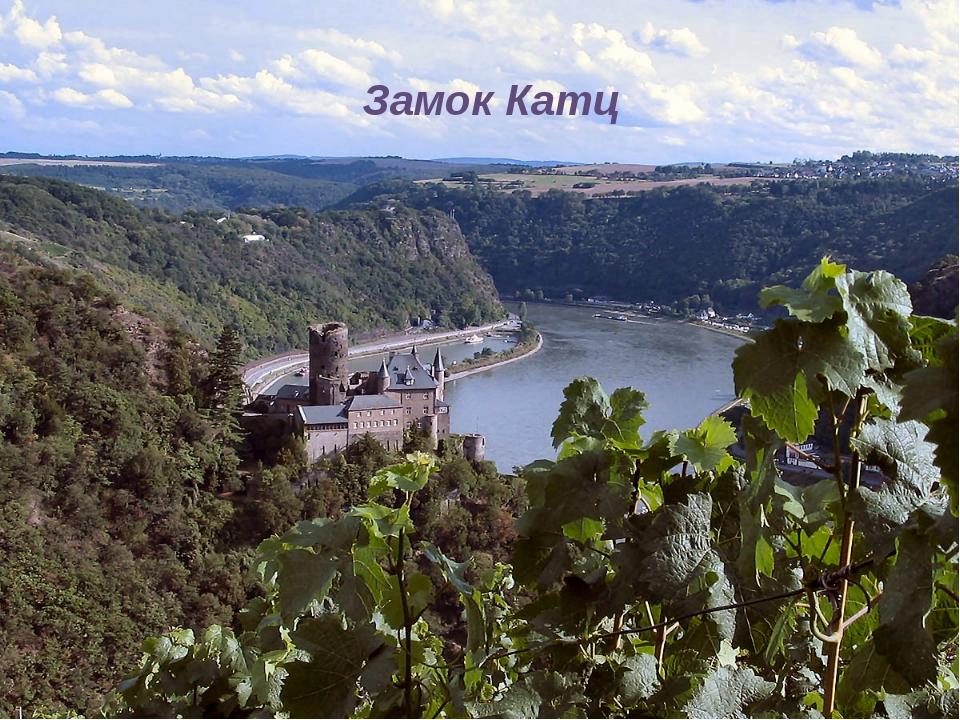 Замок Катц