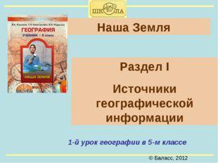 © Баласс, 2012 Наша Земля 1-й урок географии в 5-м классе Раздел I Источники