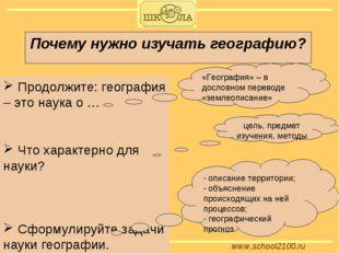 www.school2100.ru Почему нужно изучать географию? Продолжите: география – это