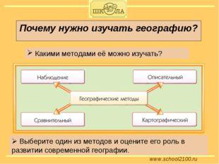 www.school2100.ru Почему нужно изучать географию? Какими методами её можно из