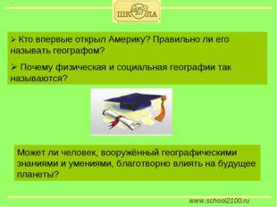 www.school2100.ru  Кто впервые открыл Америку? Правильно ли его называть гео