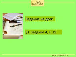 www.school2100.ru §1, задание 4, с. 12 Задание на дом: