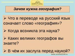 www.school2100.ru Зачем нужна география?  Что в переводе на русский язык озн