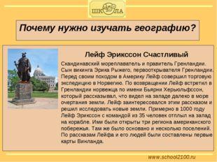 www.school2100.ru Почему нужно изучать географию? Прочитайте текст и ответьте