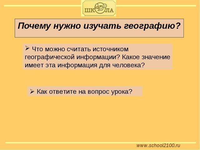 www.school2100.ru Почему нужно изучать географию? Что можно считать источнико...