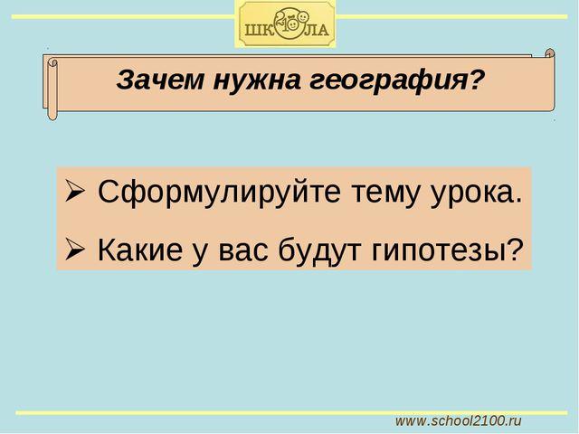 www.school2100.ru Почему нужно изучать географию?  Сформулируйте тему урока....