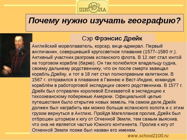 www.school2100.ru Почему нужно изучать географию? Сэр Фрэнсис Дрейк Английски...