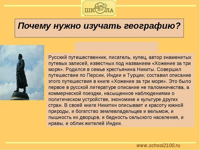 www.school2100.ru Почему нужно изучать географию? Афана́сий Ники́тин Русский...