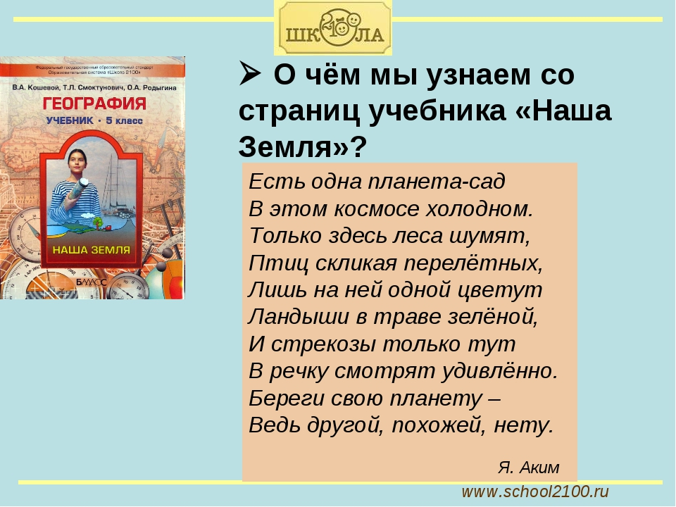 www.school2100.ru  О чём мы узнаем со страниц учебника «Наша Земля»? Есть од...